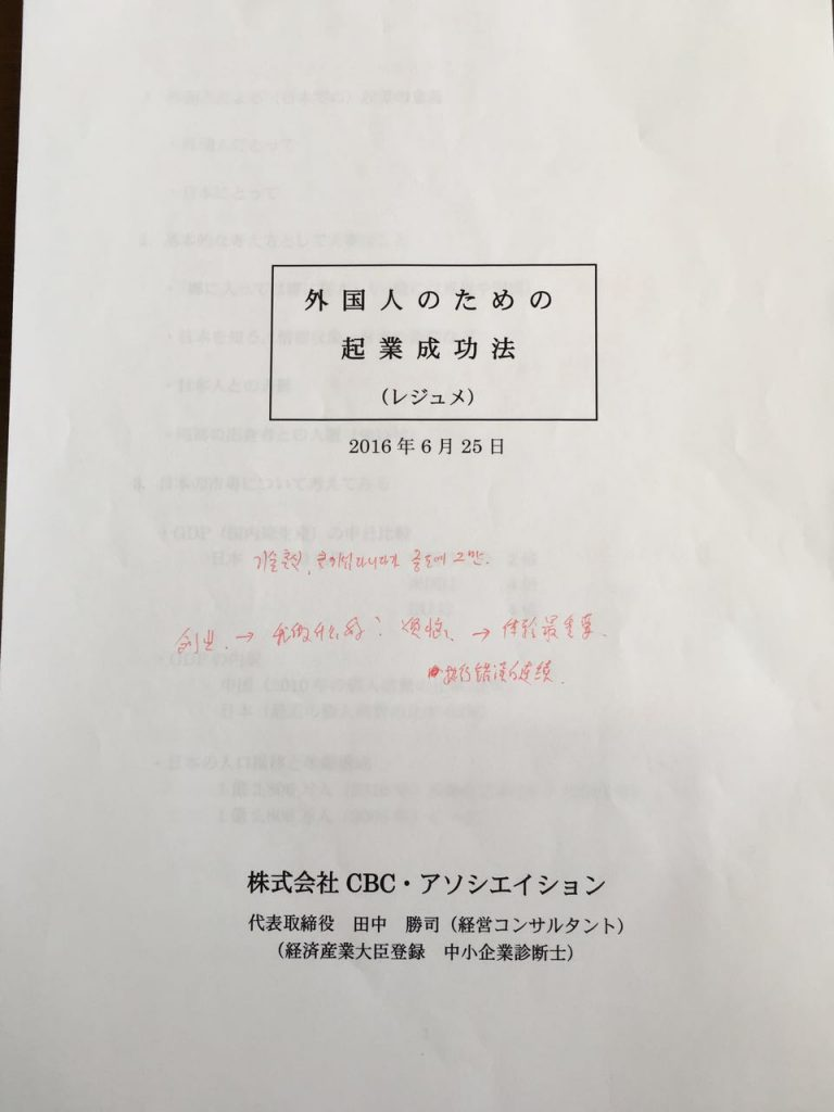 Tanaka-san-01