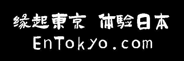 縁東京EnTokyo
